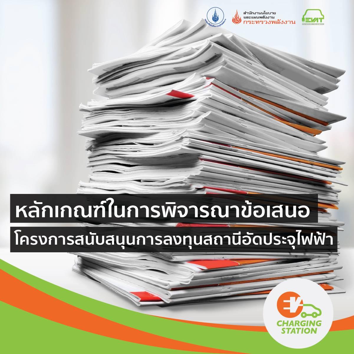 หลักเกณฑ์ในการพิจารณาข้อเสนอ โครงการสนับสนุนการลงทุนสถานีอัดประจุไฟฟ้า