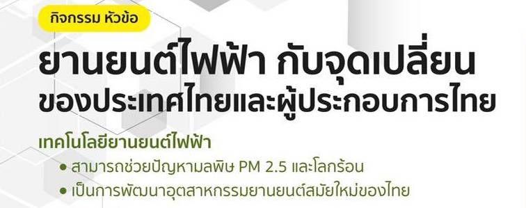 """ร่วมเสวนาในหัวข้อ 📢""""ยานยนต์ไฟฟ้า กับจุดเปลี่ยนของประเทศไทยและผู้ประกอบการไทย"""""""