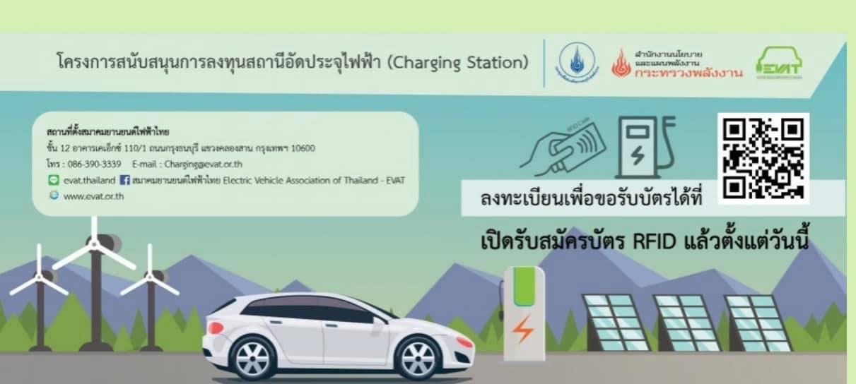 สมาคมยานยนต์ไฟฟ้าไทย (EVAT) ยังเปิดรับสมัครบัตร RFID เพื่อใช้งานสถานีอัดประจุไฟฟ้าของโครงการการสนับสนุนการลงทุนสถานีอัดประจุไฟฟ้า