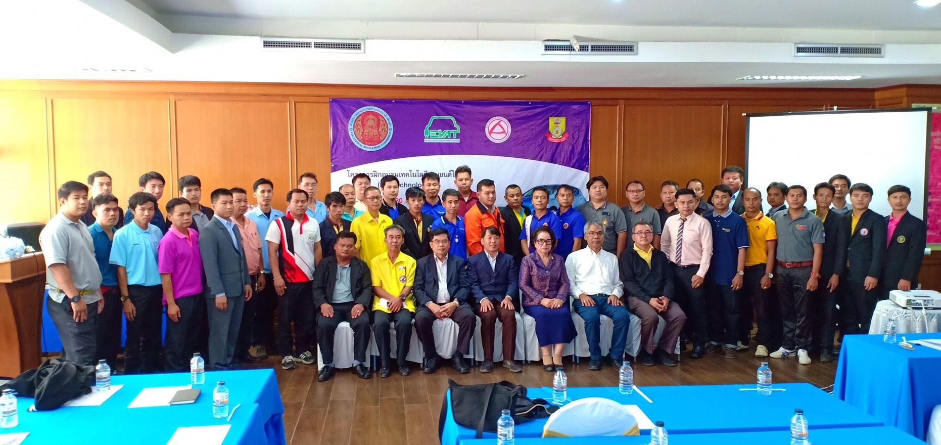 สมาคมยานยนต์ไฟฟ้าไทย ร่วมจัดอบรมและบรรยายเทคโนโลยียานยนต์ไฟฟ้า ให้กับคณะกรรมการอาชีวศึกษาร่วม