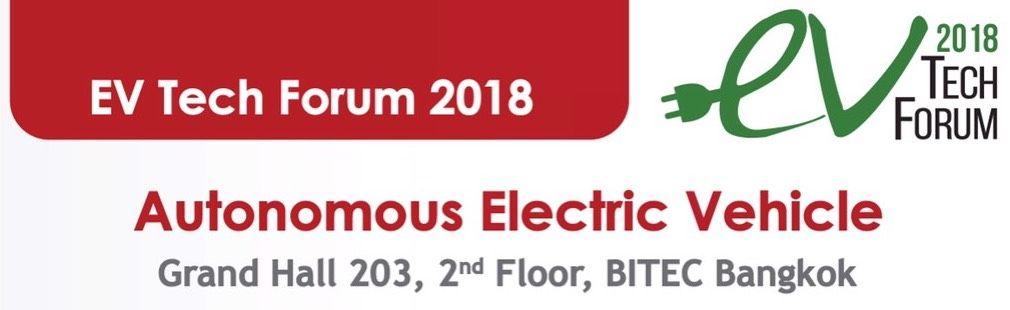 """สมาคมยานยนต์ไฟฟ้าไทย ขอเชิญท่านผู้สนใจเข้าร่วมงานสัมมนา EV Tech Forum 2018 ในหัวข้อ """"Autonomous Electric Vehicle"""""""