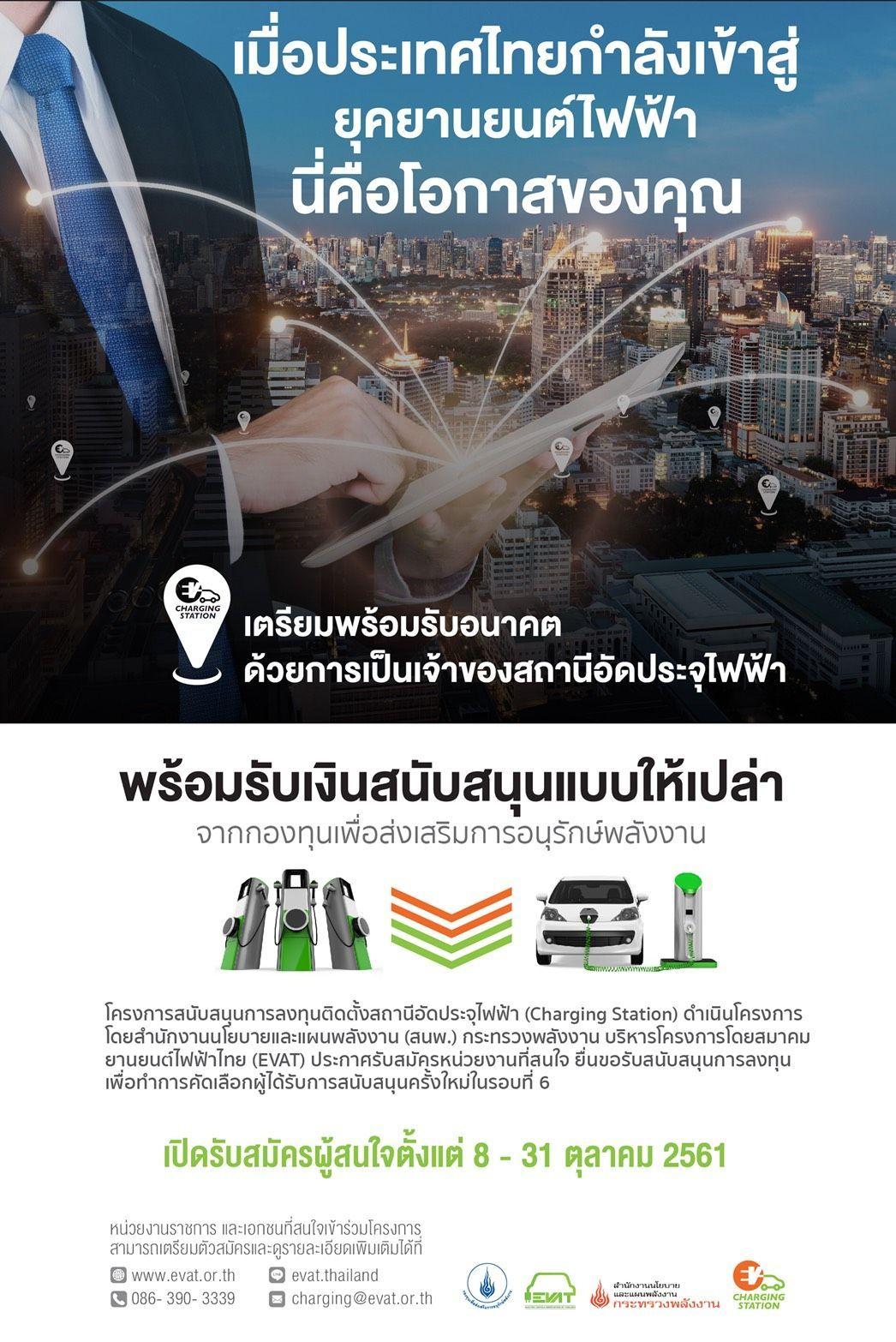 สนใจยื่นขอรับการสนับสนุนจากโครงการสนับสนุนการลงทุนสถานีอัดประจุไฟฟ้า ต้องเตรียมอะไรบ้าง?