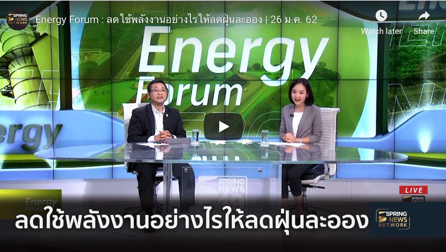 Energy Forum : ลดใช้พลังงานอย่างไรให้ลดฝุ่นละออง | 26 ม.ค. 62