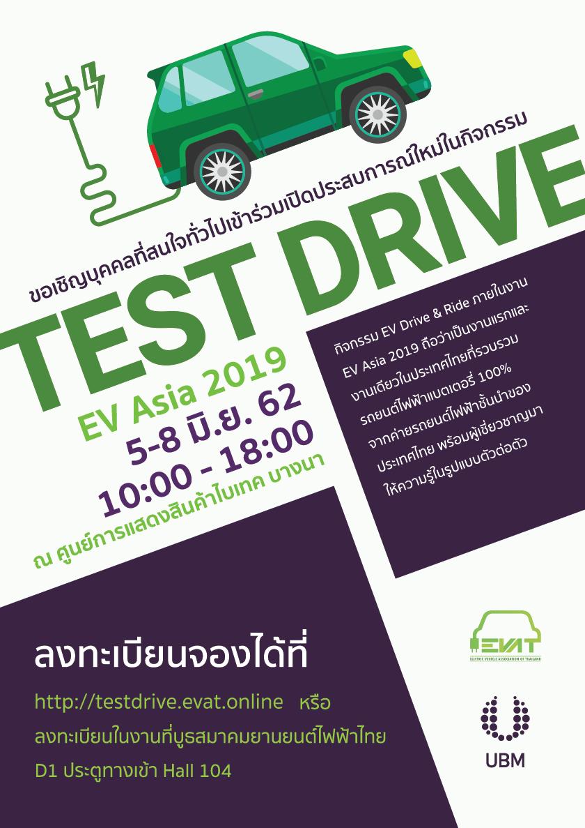 กิจกรรม EV Drive & Ride ภายในงาน EV Asia 2019!