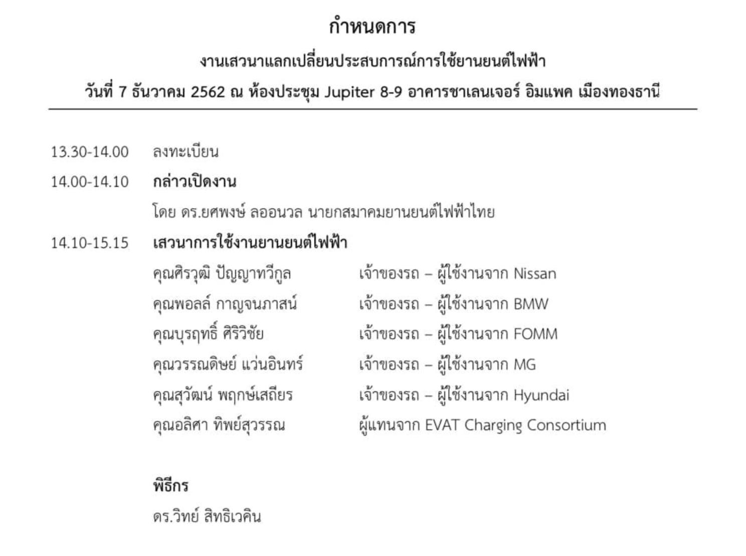 """สมาคมยานยนต์ไฟฟ้าไทย ขอเรียนเชิญท่านที่สนใจเข้าร่วมงาน """"เสวนาแลกเปลี่ยนประสบการณ์การใช้ยานยนต์ไฟฟ้า"""""""