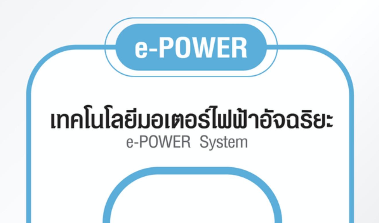 มาทำความรู้จักกับ เทคโนโลยีมอเตอร์ไฟฟ้าอัจฉริยะ e-Power System