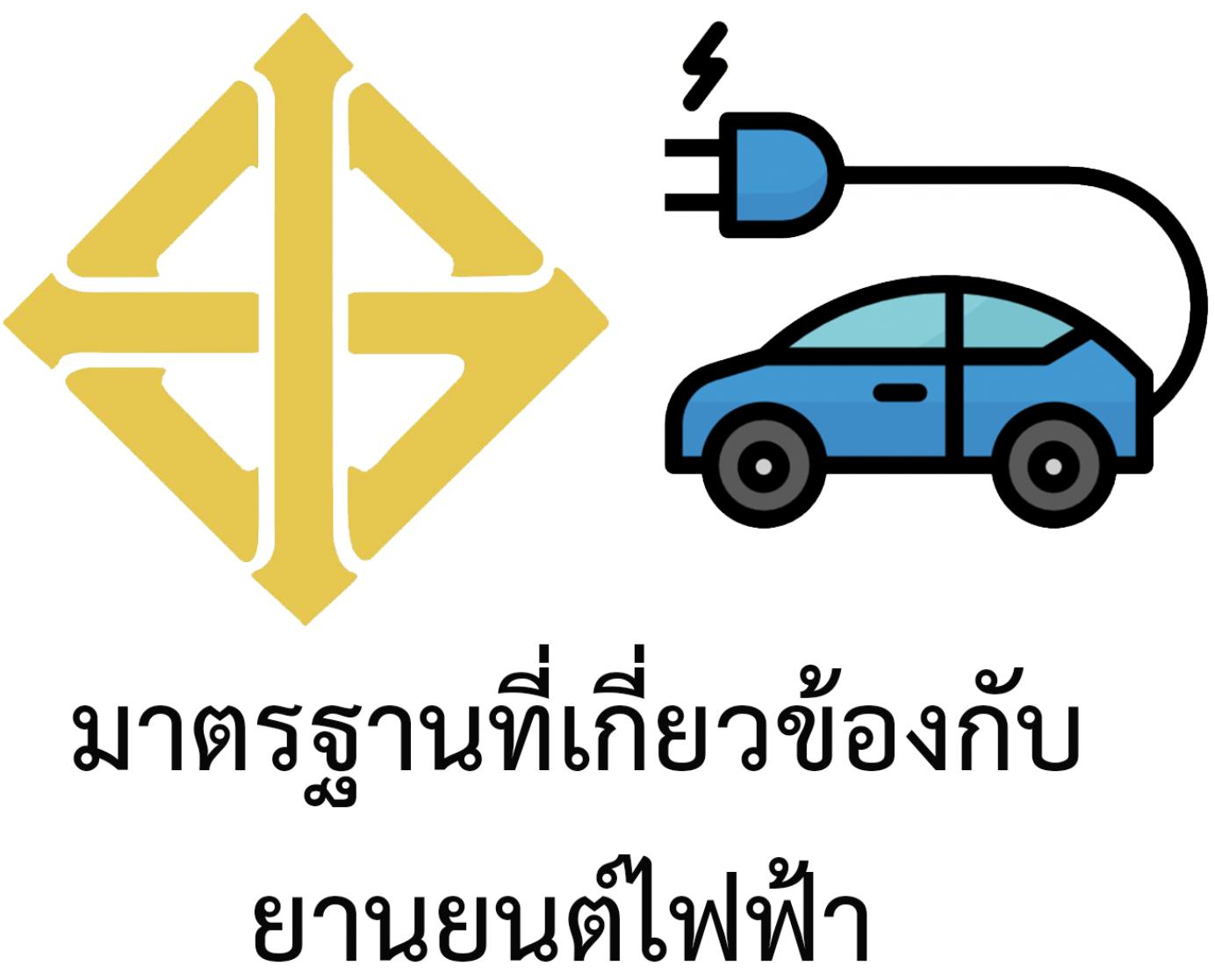 สรุปมาตรฐานที่เกี่ยวข้องกับยานยนต์ไฟฟ้าของประเทศไทย จากสำนักงานมาตรฐานผลิตภัณฑ์อุตสาหกรรม (สมอ.)