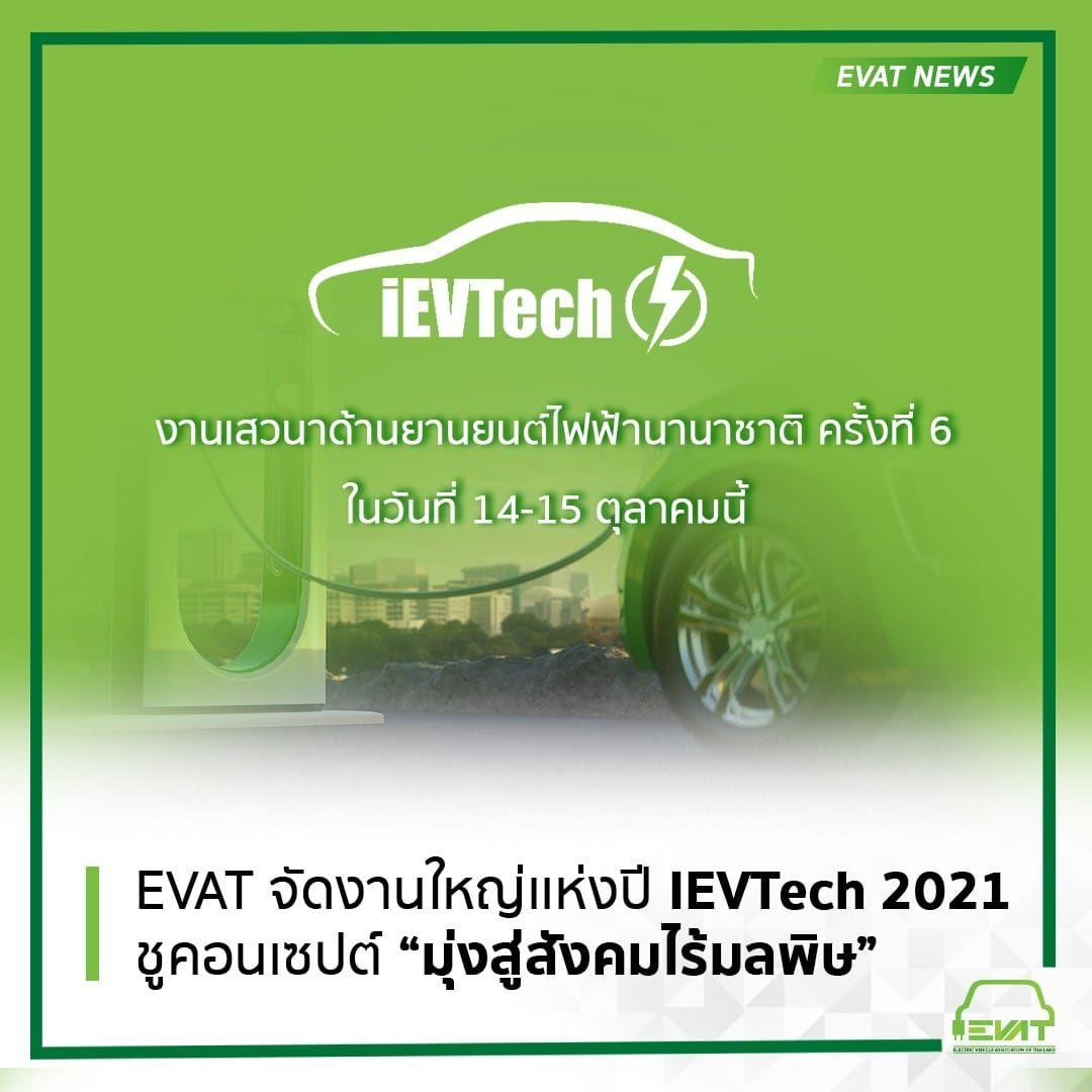 """iEVTech 2021 """"มุ่งสู่สังคมไร้มลพิษ"""""""